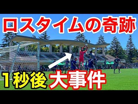 【サッカー VLOG】世界一のパントキックを持つGKに完全密着7#ゴールキーパー#社会人サッカー