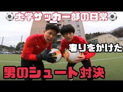 [vlog]絶対に負けられない戦いがここにある…。大学サッカー部の1日。