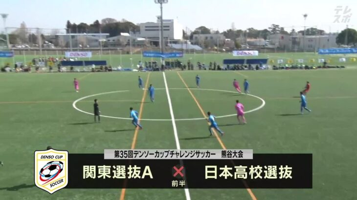 グループA『関東選抜A vs 日本高校選抜』|第35回デンソーカップチャレンジサッカー 熊⾕⼤会