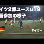 ドイツ2部u19に練習参加した時のサッカープレー集!