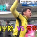 [PK戦]山梨学院vs青森山田|第99回全国高校サッカー選手権大会 決勝1月11日