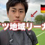 【vlog】ドイツでプロサッカー選手を目指す大学生の1日。#海外挑戦