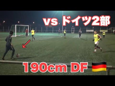 【ドリブル】僕のサッカープレー集!ドイツ2部U19に通用した!?