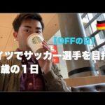 【Vlog】ドイツ6部リーガーの1日。サッカーがOFFの日に密着