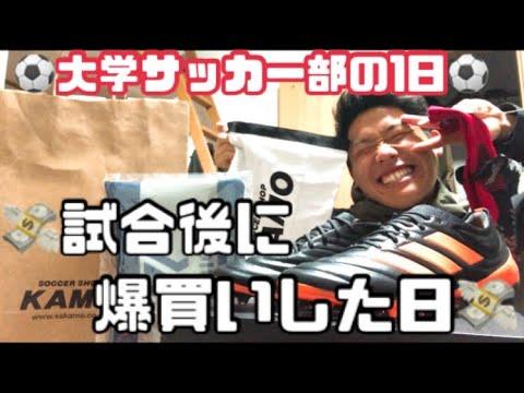 [vlog]試合後に、爆買いして超ハッピー大学生の1日。