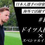 【日本人選手が海外で活躍する為には?】ドイツ人指導者インタビュー#1