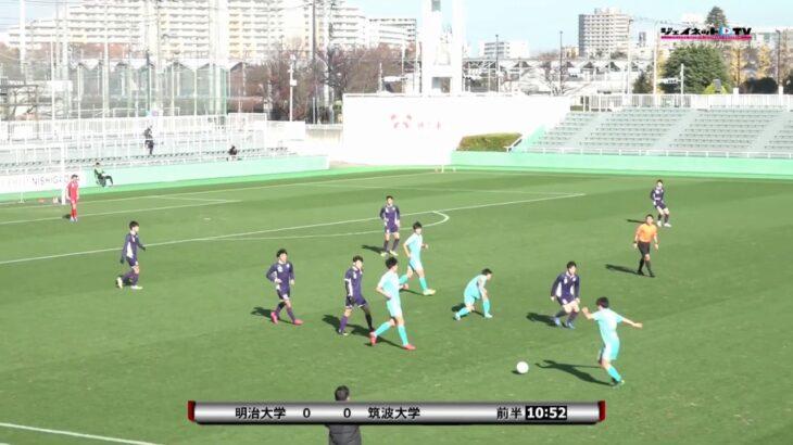 全日本大学サッカー2019インカレ準々決勝、明治大学vs筑波大学