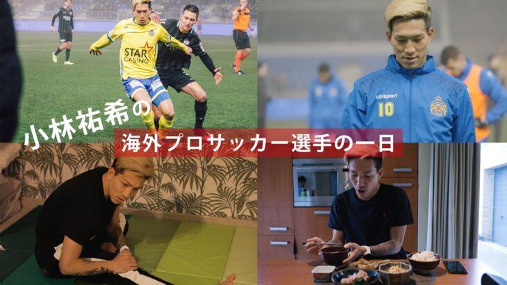 海外プロサッカー選手の1日!〜試合前日から試合当日まで〜【小林祐希】