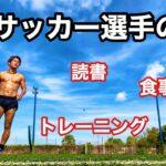 【海外サッカー選手の1日】Vlog/ルーティン/アスリート/日常/食事/トレーニング/海外生活