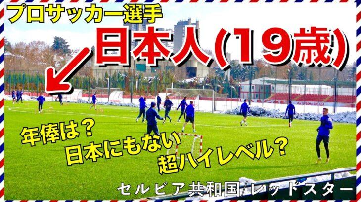 【海外サッカー】日本人プロサッカー選手(19歳)がセルビアのトップチームに挑戦!