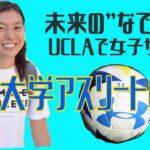 UCLAで女子サッカー!未来のなでしこ候補の一日【スポーツ留学】