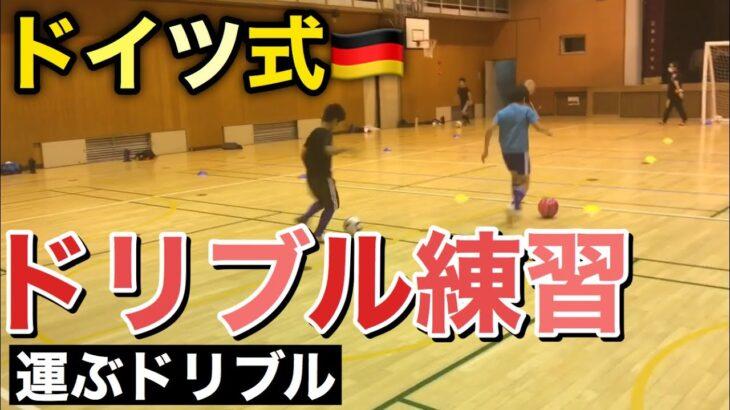 ドイツ式のドリブル練習「運ぶドリブルのトレーニング」【ジュニアサッカー】