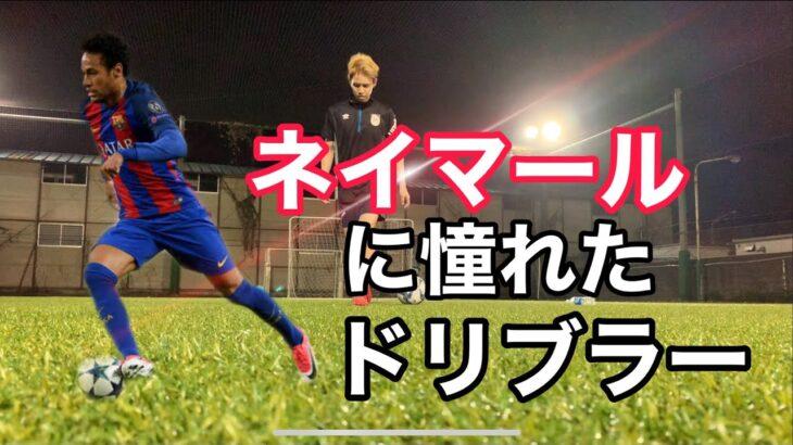 【ドリブルサッカー】ネイマールに憧れてドリブル練習しまくった結果の動画集。中学〜現在