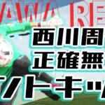キックの名手 西川周作が教える正確なパントキックの蹴り方の極意とは?