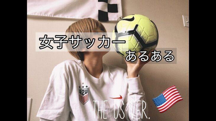 【女子サッカー】アメリカ 女子サッカーあるある