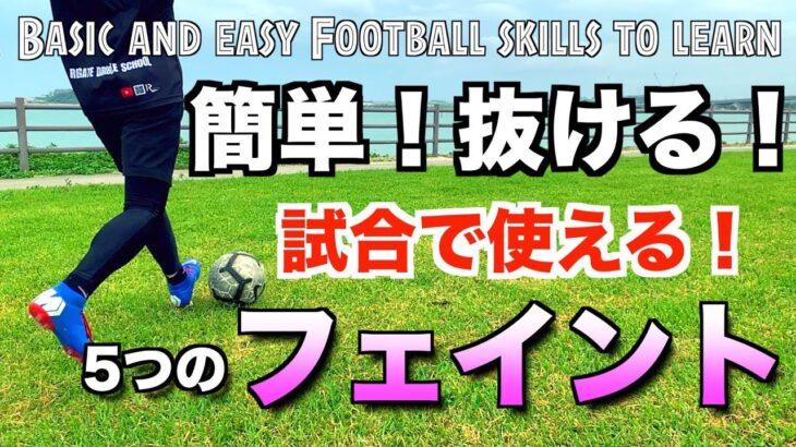 【サッカー ドリブル】簡単!抜ける!5つのオススメフェイント 【Easy and basic football skills】