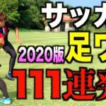 【完全保存版】2020年のドリブル・テクニック111ワザを全てお見せします!〜しょうちゃん編〜