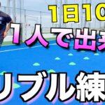 【サッカー】1人で出来るドリブル練習5種! 〜ドリブルの基礎を磨く!〜