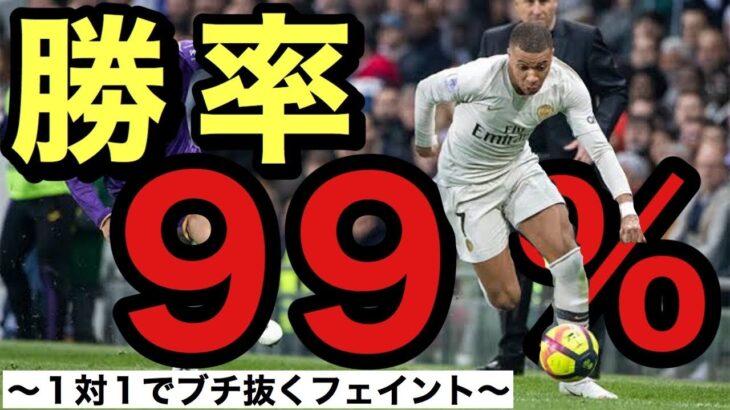 【サッカードリブル】簡単!抜ける!勝率99%のおすすめフェイント